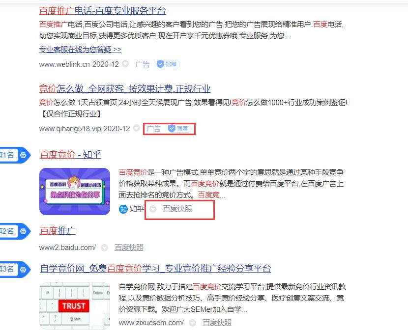 sem百度竞价和seo网站优化的区别