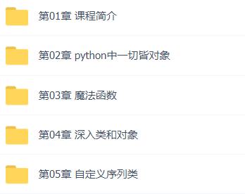 PYTHON3高级核心技术97讲