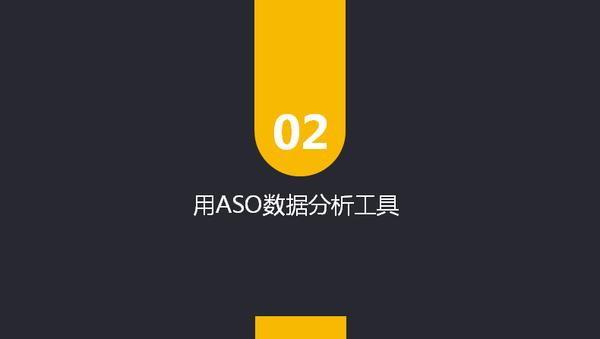 ASO优化怎么做?ASO从0基础到精通必学知识!
